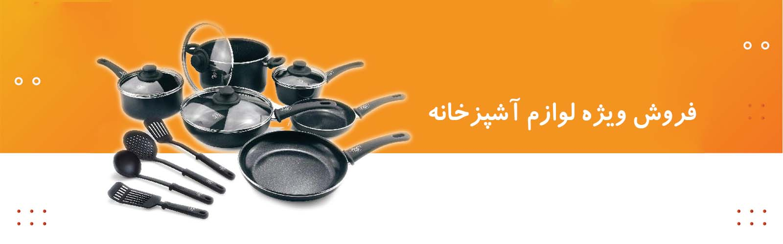 فروش ویژه لوازم آشپزخانه