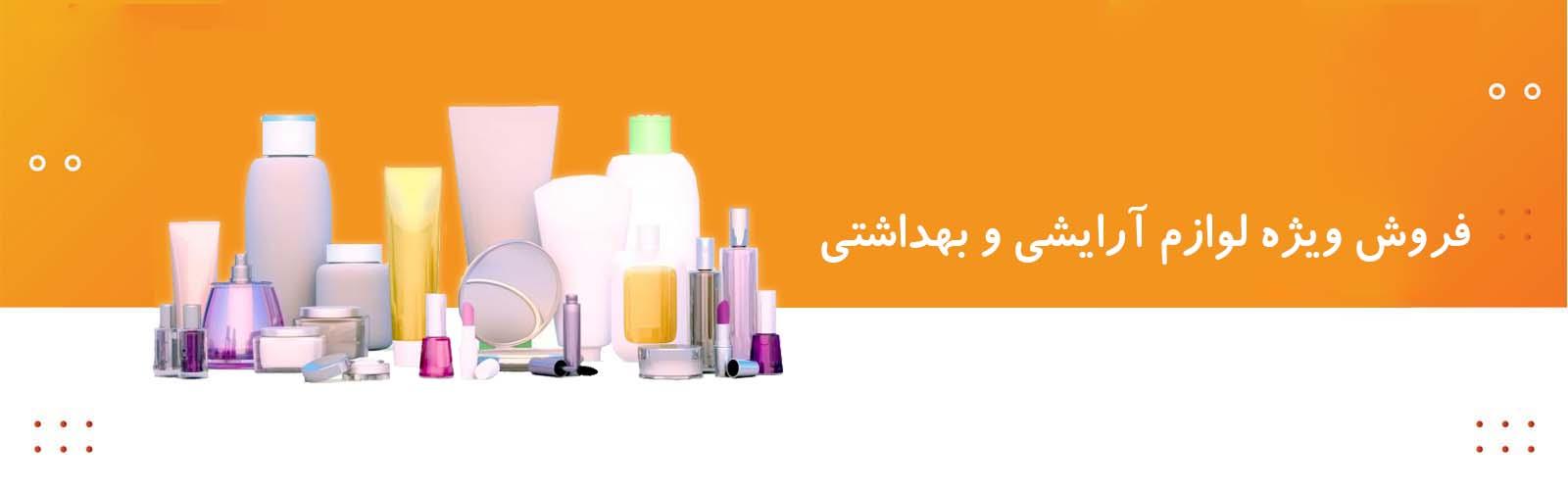 فروش ویژه لوازم آرایشی و بهداشتی
